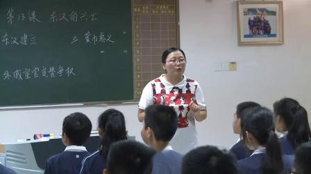 人教部编版历史七上3.13《东汉的兴亡》课堂教学视频-张晶