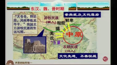 人教部�版�v史七上4.17《西�x的短�航y一和北方各族的�冗w》�n堂教�W��l-胡胤漱