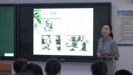人教2011课标版生物七下-4.4.4《输血与血型》课堂教学视频-肖莹