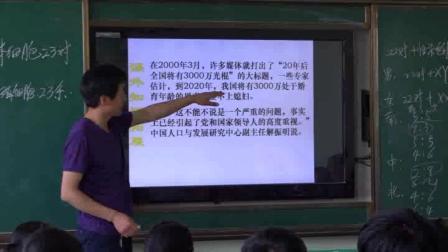 人教2011课标版生物八下-7.2.4《人的性别遗传》课堂教学视频-孔凡久