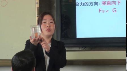 人教2011课标版物理 八下-10.3《物体的浮沉条件及应用》教学视频实录-刘雪娟