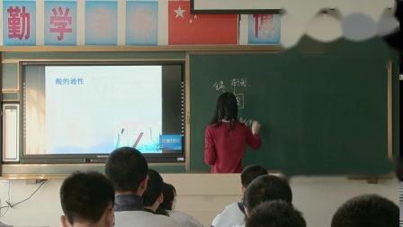 人教课标版-2011化学九下复习-10《常见的酸和碱》课堂教学视频-王洋