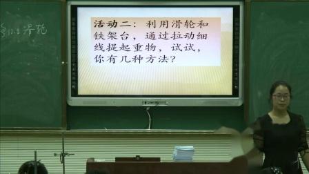 人教2011课标版物理 八下-12.2《滑轮》教学视频实录-杨远群
