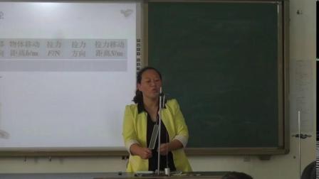 人教2011课标版物理 八下-12.2《滑轮》教学视频实录-新乐市