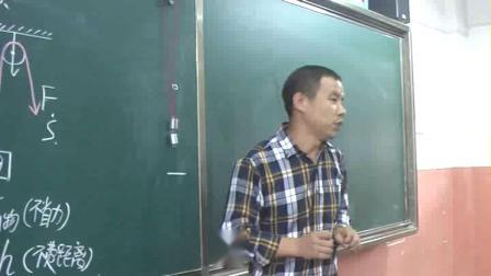人教2011课标版物理 八下-12.2《滑轮》教学视频实录-武发射