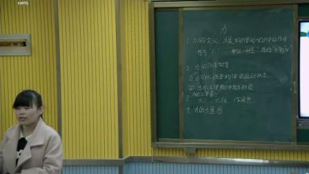 人教2011课标版物理八下-7.1《力》课堂视频是录-李晓凡