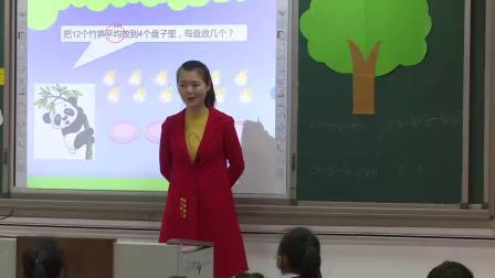 二年级下册数学课堂视频实录-除法的初步认识 人教新课标(2014秋)(赵媛媛)