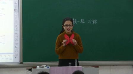 二年级下册数学课堂视频实录-3.1轴对称图形 人教新课标(2014秋)(曹靖瑞)