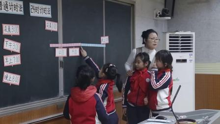 三年级下册数学课堂视频实录-24时计时法 人教新课标(2014秋)(周慧萍)