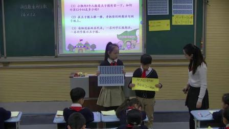 三年级下册数学课堂视频实录-笔算两位数乘两位数 人教新课标(2014秋)(卢慧利)