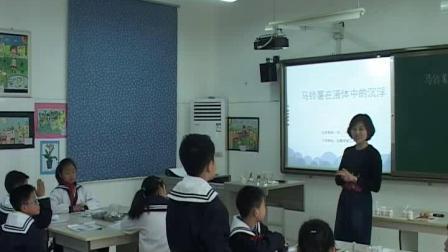 五年级下册科学视频课堂实录-1.7马铃薯在液体中的沉浮 教科版(刘佳)
