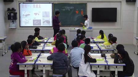 三年级下册科学课件视频课堂实录-3.2有趣的磁铁游戏|大象版(郭留旭)