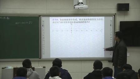 人教A版高二數學必修四1.4.1《正弦函數、余弦函數的圖像 》課堂視頻實錄-閆國棟