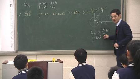 人教A版高二数学必修四1.4.1《正弦函数、余弦函数的图象 》课堂视频实录-刘进