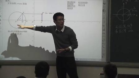 人教A版高二数学必修四1.4.1《正弦函数、余弦函数的图像 》课堂视频实录-曹亚楠