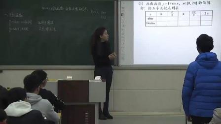 人教A版高二数学必修四1.4.1《正弦函数、余弦函数的图象 》课堂视频实录-周振娜