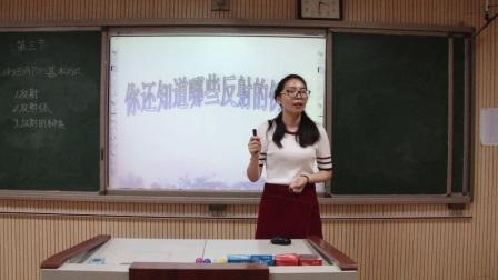 人教版生物七下4.6.3《神经调节的基本方式》课堂视频实录-王思卿