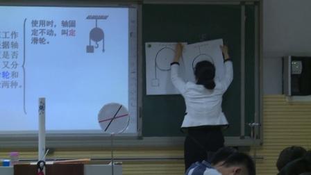 人教版物理八下12.2《滑轮》课堂视频实录-闵钰