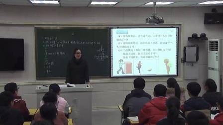 人教版物理八下11.1《功》课堂视频实录-孙辉娟