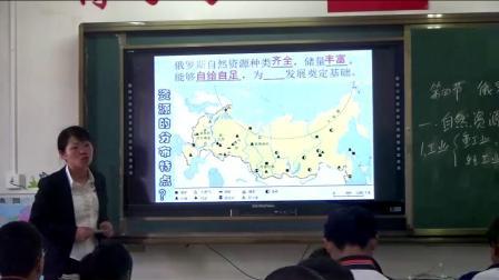 人教版地理七上-7.4《俄罗斯》课堂视频实录-王卫艳