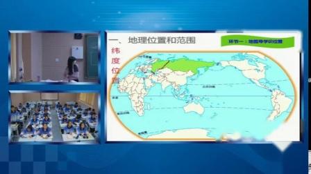 人教版地理七上-7.4《俄罗斯》课堂视频实录-刘文娜