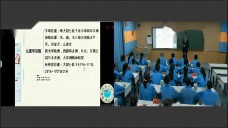 人教版地理七下-6.1《位置和范围》课堂视频实录-景浩哲