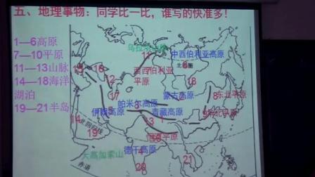 人教版地理七下-6.1《位置和范��》�n堂��l���-丁�y萍