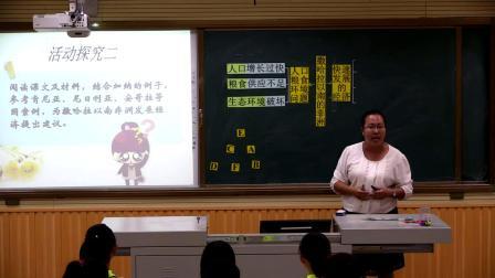 人教版地理七下-8.3《撒哈拉以南非洲》课堂视频实录-国优课