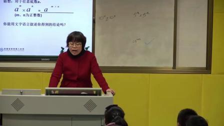 沪科版数学七下8.1《幂的运算》课堂教学实录-顾莉丽