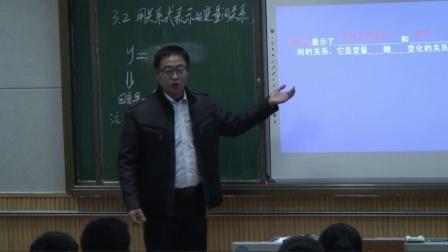 北师大版数学七下3.2《用关系式表示变量间的关系》课堂教学实录-都海伟