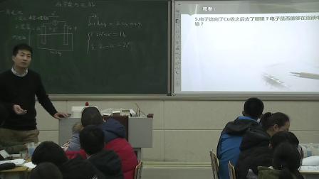 人教版化学高一下学期必修二2.2《化学能与电能》课堂教学实录-冯博