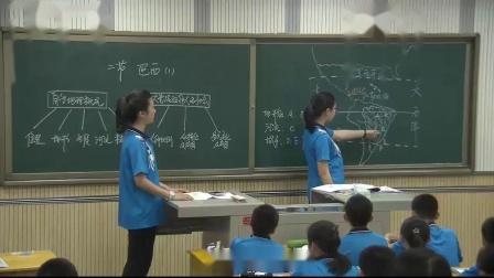 人教版地理七下-9.2《巴西》课堂视频实录-刘芳梅