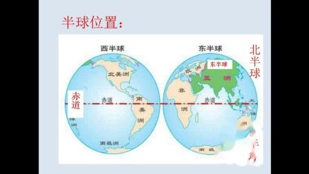 湘教版地理七下-1.1《亚洲及欧洲》课堂视频实录-韦莹