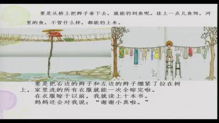 《第五单元16 小真的长头发》部编版语文三下-云南-崔丽娟