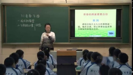 人教部编版道德与法治 七下 1.3.1《青春飞扬》课堂视频实录-李晨娟