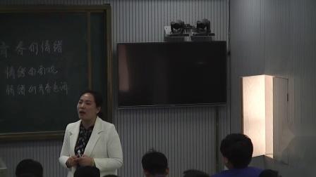 人教部编版道德与法治 七下 2.4.1《青春的情绪》课堂视频实录-刘阳