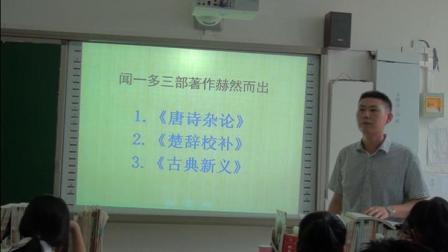 人教部编版语文七下第2课《说和做-记闻一多先生的言行片段》课堂教学视频-曹建猛