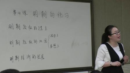 人教部编版历史 七下 第十四课《明朝的统治》课堂教学视频-王旦