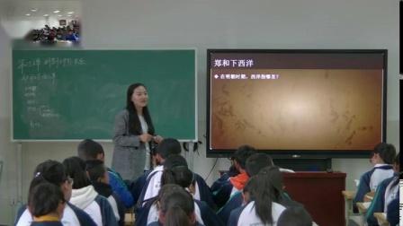 人教部编版历史 七下 第十五课《明朝的对外关系》课堂教学视频-益西