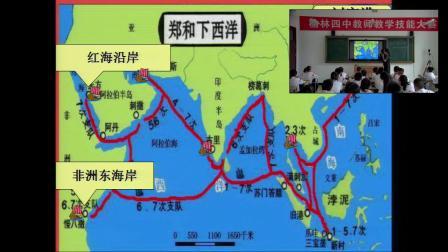 人教部编版历史 七下 第十五课《明朝的对外关系》课堂教学视频-赵瑜琴