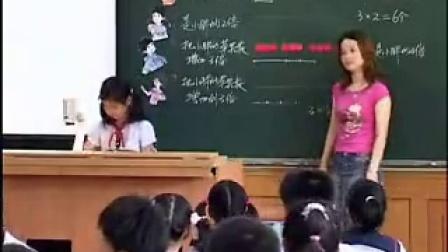 《增加几倍、增加到几倍》上海市小学数学公开课大赛各区第一名