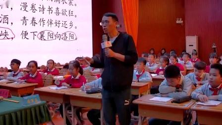 《闻官军收河南河北》部编版小学语文五年级名师教学视频-蒋军晶