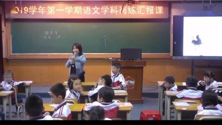 《谁会飞》部编版小学语文一年级优质课视频_陈潞