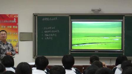 《第4章 种群和群落-第1节 种群的特征》人教版高二生物必修三教学视频-河北-苏洪波