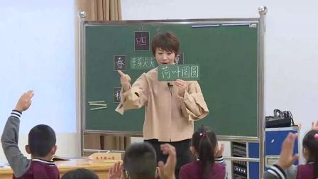 部编版语文一上《四季》课堂教学视频-史春妍-特级教师优质课