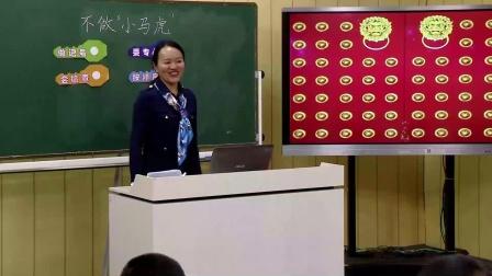 """人教部编版道德与法治一下《不做""""小马虎""""(第二课时)》课堂教学视频-龚敏-特级教师优质课"""