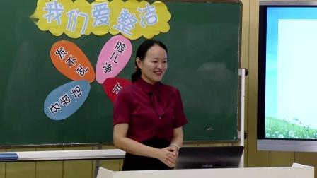 人教部编版道德与法治一下《我们爱整洁》课堂教学视频-龚敏-特级教师优质课