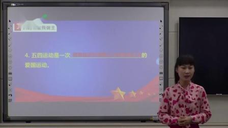 人教部编版历史八上第13课《五四运动》课堂教学视频-马洁-特级教师优质课