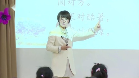 人教部编版语文一下《识字6 古对今》课堂教学视频-史春妍-特级教师优质课