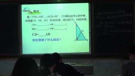 湘教版数学 八下 第一章第一节《直角三角形的性质和判定 I》课堂教学实录-刘老师